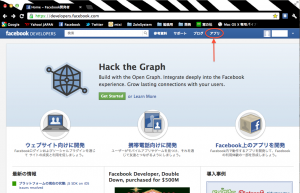 Facebook Developer Page