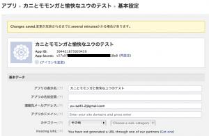 Facebookアプリ登録完了