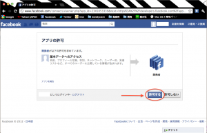 Facebook Developer 登録